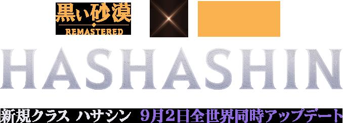 新規クラス ハサシン 9月全世界同時アップデート