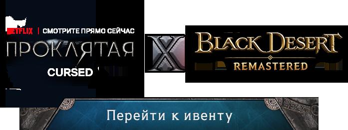 blackdesert and netflix collaboration event