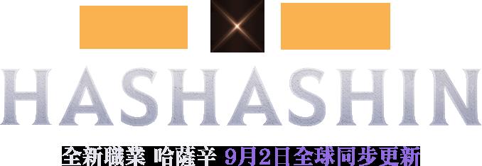 全新職業 哈薩辛9月全球同步更新