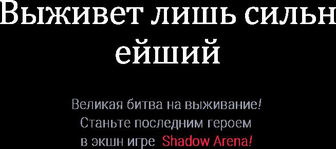 Испытайте свои силы в яростной схватке с легендами эпохи! Одержите победу в королевской битве на Shadow Arena!